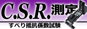 CSR(すべり抵抗係数)測定のイメージ
